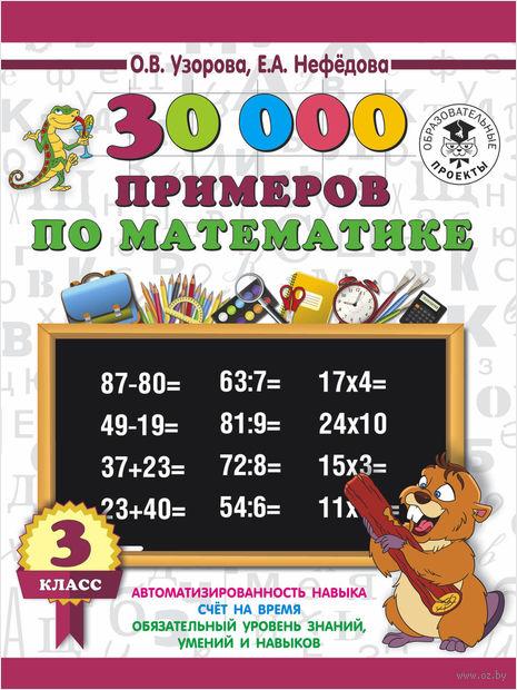 30000 примеров по математике. 3 класс. Ольга Узорова, Елена Нефедова