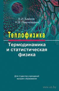 Теплофизика. Термодинамика и статистическая физика — фото, картинка