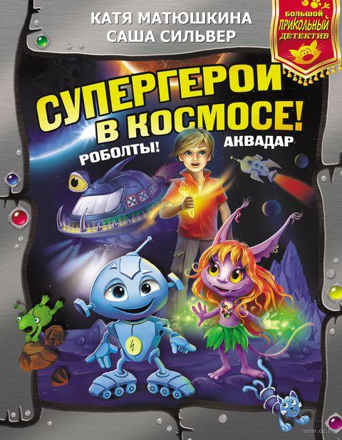 Супергерои в космосе! Роболты! Аквадар — фото, картинка