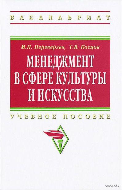 Менеджмент в сфере культуры и искусства. Марель Переверзев, Тимур Косцов