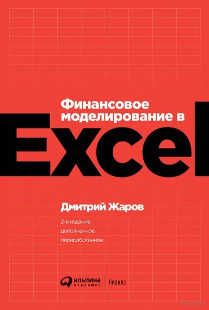 Финансовое моделирование в Excel — фото, картинка