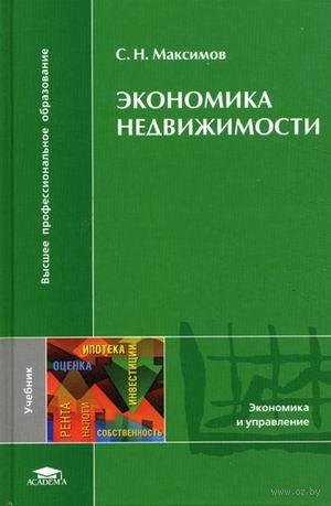 Экономика недвижимости. Сергей Максимов