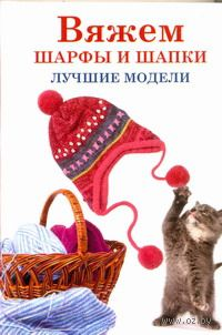 Вяжем шарфы и шапки. Анастасия Красичкова