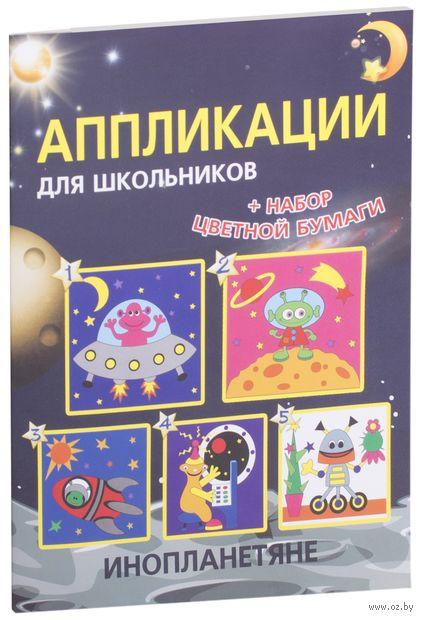 Аппликации для школьников. Инопланетяне — фото, картинка