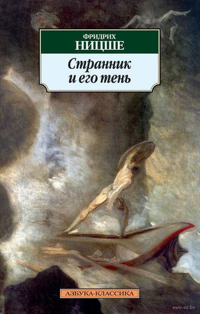 Странник и его тень (м). Фридрих Ницше