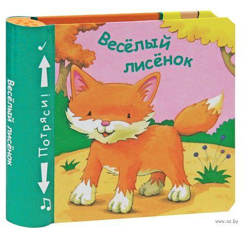 Веселый лисенок. Книжка-игрушка