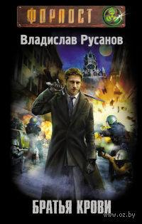 Братья крови. Владислав Русанов