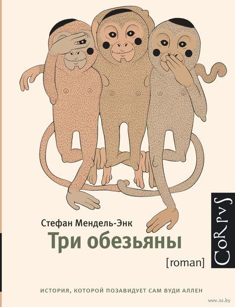 Три обезьяны. Стефан Игаль Мендель-Энк