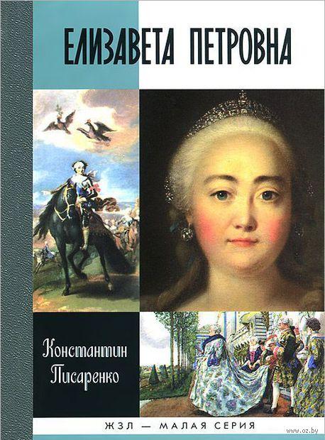 Елизавета Петровна. Константин Писаренко