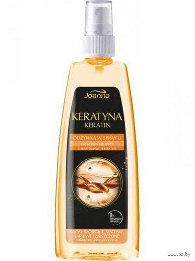 Кондиционер-спрей для волос с кератином (150 мл)