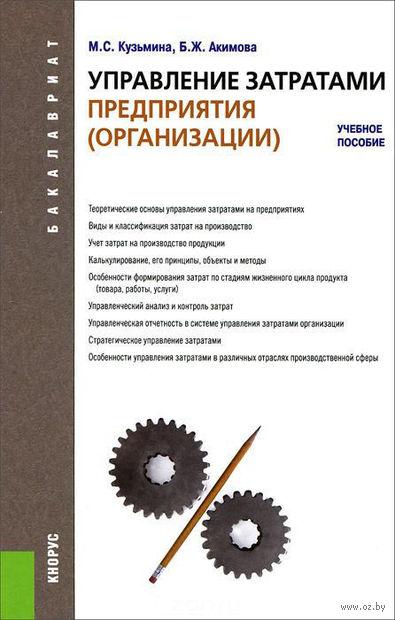 Управление затратами предприятия (организации) — фото, картинка