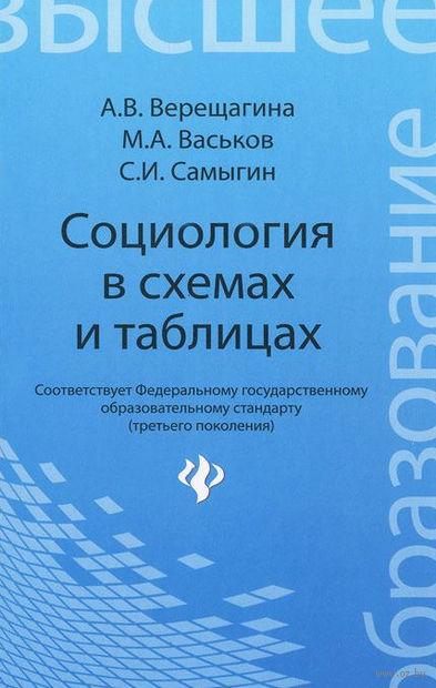 Социология в схемах и таблицах. Сергей Самыгин, Максим Васьков, Анна Верещагина
