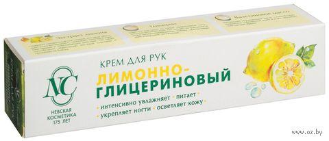 """Крем для рук """"Лимонно-глицериновый"""" (50 мл)"""
