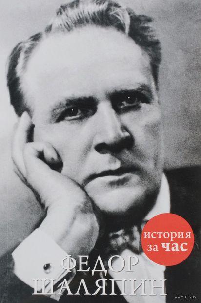 Федор Шаляпин. Вера Калмыкова