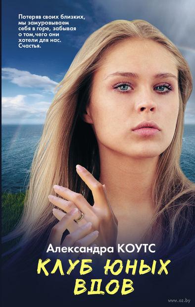 Клуб юных вдов. Александра Коутс