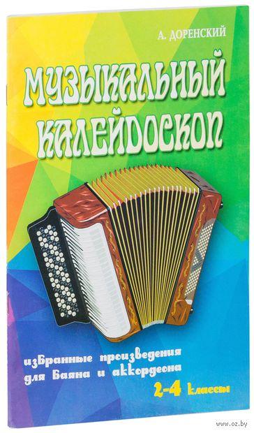 Музыкальный калейдоскоп. Избранные произведения для баяна и аккордеона. 2-4 классы. Александр Доренский