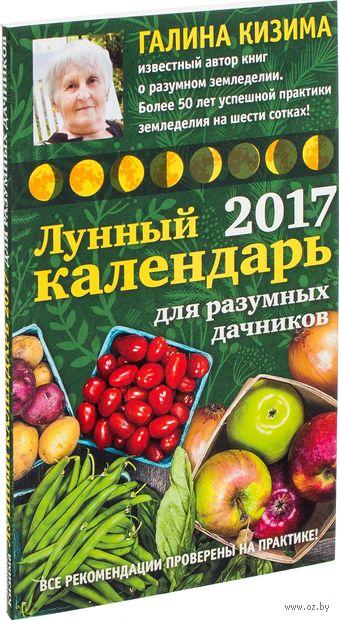Лунный календарь для разумных дачников 2017 от Галины Кизимы. Галина Кизима
