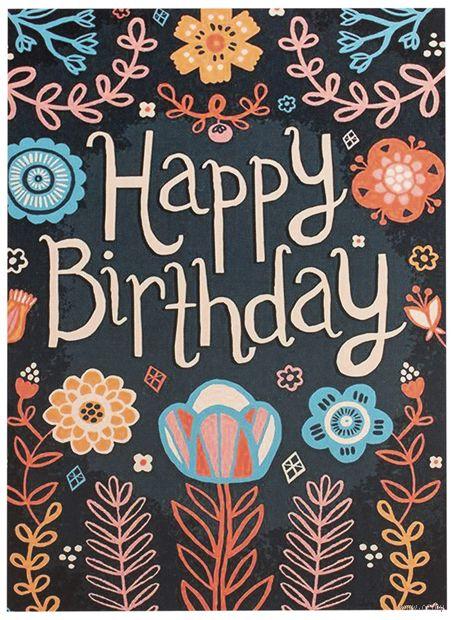 """Открытка """"Happy Birthday"""" (арт. 929) — фото, картинка"""