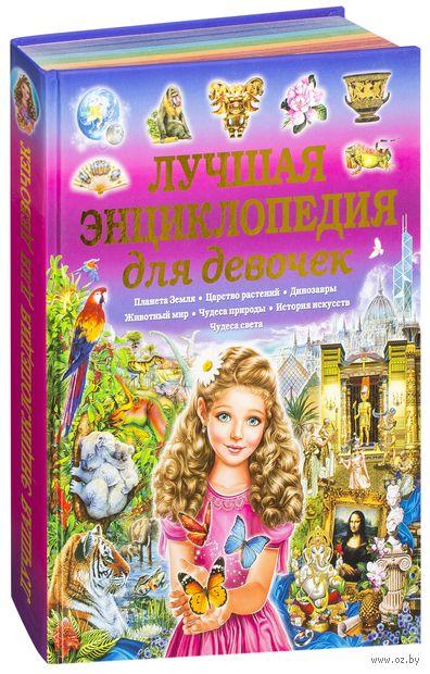 Лучшая энциклопедия для девочек — фото, картинка
