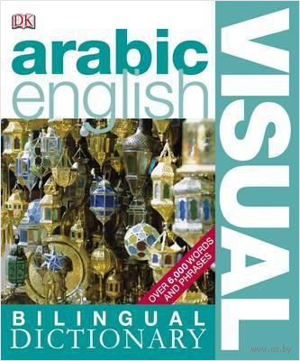 Arabic-English Bilingual Visual Dictionary — фото, картинка