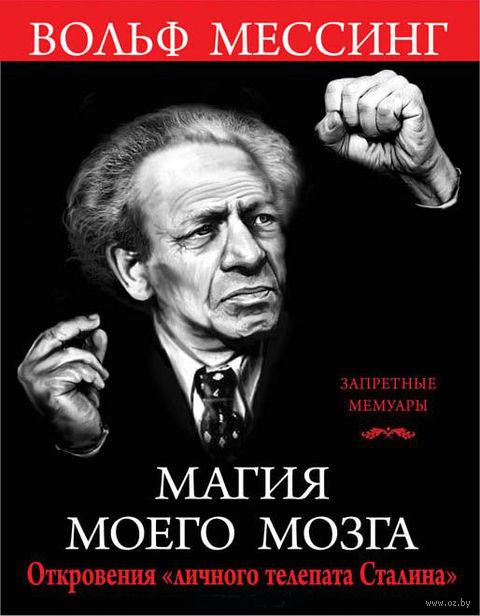 """Магия моего мозга. Откровения """"личного телепата Сталина"""" — фото, картинка"""