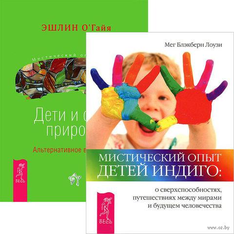 Мистический опыт Детей Индиго. Дети и силы природы (комплект из 2-х книг) — фото, картинка