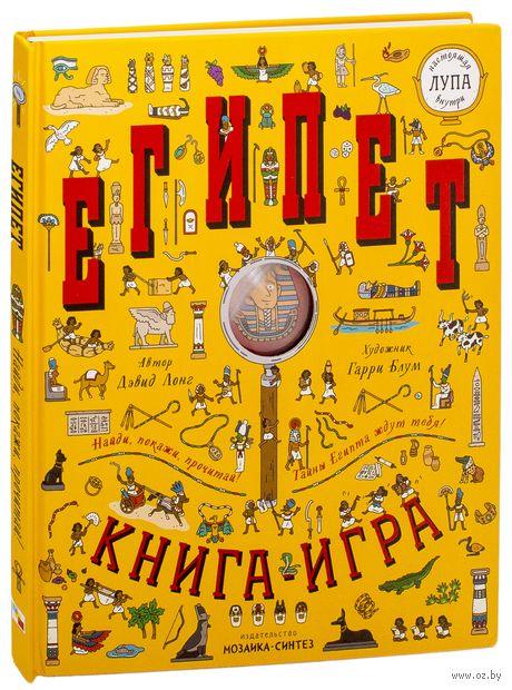 Книга-игра. Египет — фото, картинка