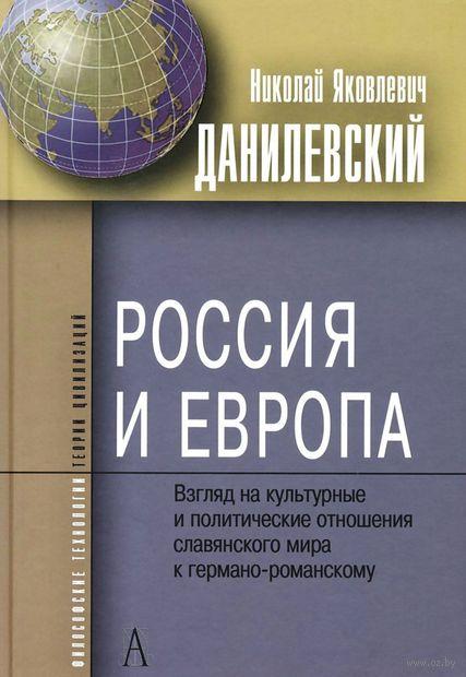 Россия и Европа. Взгляд на культурные и политические отношения славянского мира к германо-романскому — фото, картинка