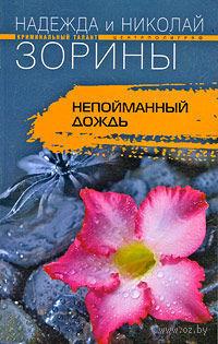 Непойманный дождь. Надежда Зорина,  Николай Зорин