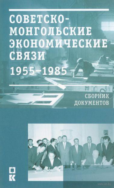 Советско-монгольские экономические связи. 1955-1985 годы — фото, картинка
