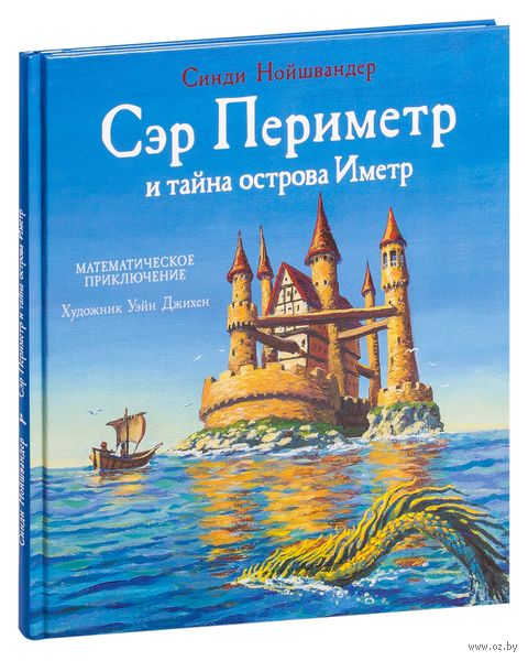 Сэр Периметр и тайна острова Иметр — фото, картинка
