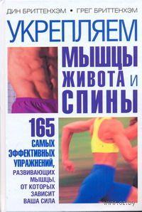 Укрепляем мышцы живота и спины. Дин Бриттенхэм, Грег Бриттенхэм