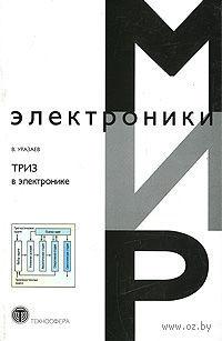 ТРИЗ в электронике. Владимир Уразаев
