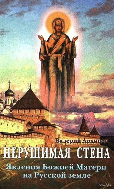 Стена нерушимая. Явления Богоматери на Русской земле. В. Архипов