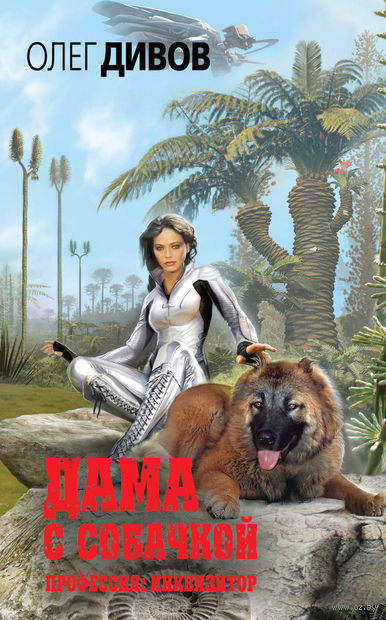 Дама с собачкой — фото, картинка