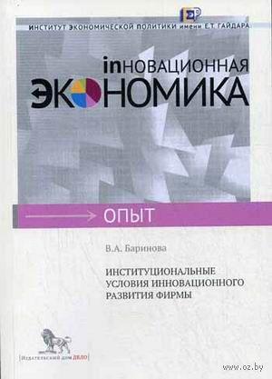 Институциональные условия инновационного развития фирмы. Вера Баринова