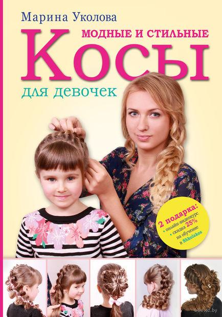 Модные и стильные косы для девочек. Марина Уколова