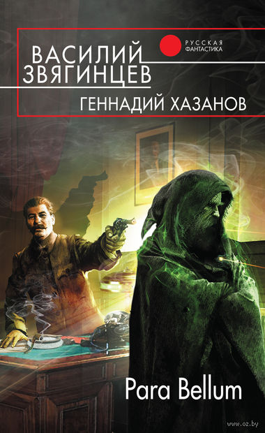 Para Bellum. Василий Звягинцев, Геннадий Хазанов