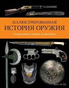 Иллюстрированная энциклопедия оружия. Чак Уиллс