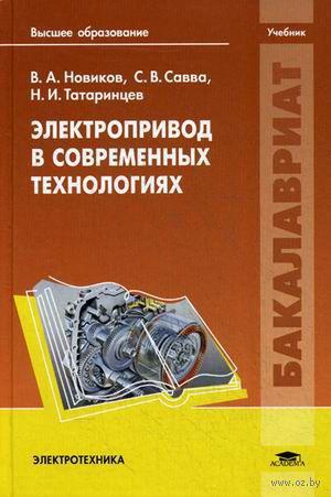 Электропривод в современных технологиях. В. Новиков, Сергей Савва, Николай Татаринцев