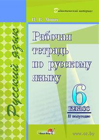 Рабочая тетрадь по русскому языку. 6 класс (II полугодие). И. Монич