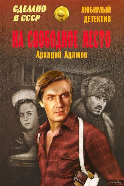 На свободное место. Аркадий Адамов
