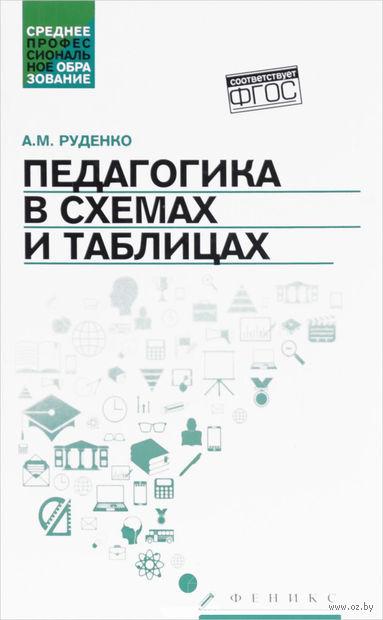 Педагогика в схемах и таблицах. Андрей Руденко