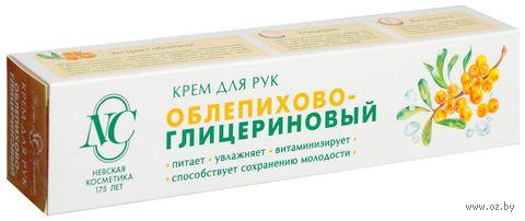 """Крем для рук """"Облепихово-глицериновый"""" (50 мл)"""