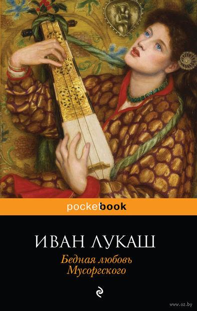 Бедная любовь Мусоргского (м). И. Лукаш