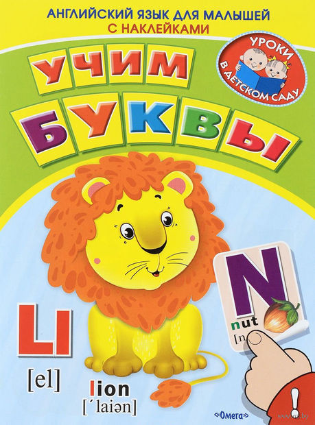 Учим буквы (+ наклейки) — фото, картинка