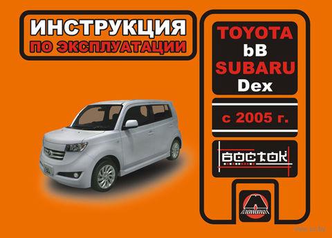 Toyota bB / Subaru Dex с 2005 г. Инструкция по эксплуатации и обслуживанию — фото, картинка