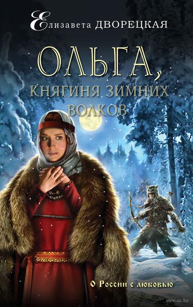 Ольга, княгиня зимних волков (м). Елизавета Дворецкая