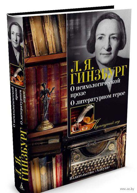 О психологической прозе. О литературном герое. Лидия Гинзбург