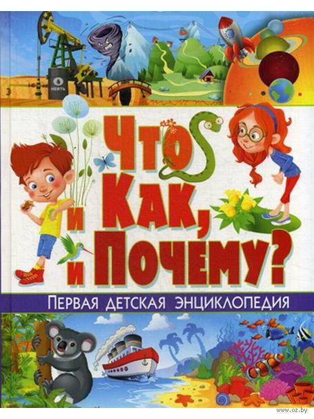 Что и как, и почему? Первая детская энциклопедия — фото, картинка